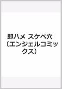 即ハメ スケベ穴 (エンジェルコミックス)