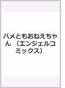 ハメともおねえちゃん (エンジェルコミックス)