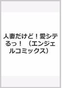 人妻だけど!愛シテるっ! (エンジェルコミックス)