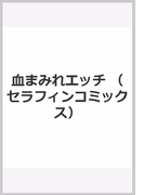 血まみれエッチ (セラフィンコミックス)
