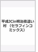 平成JCin明治夜這い村 (セラフィンコミックス)