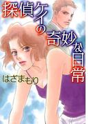 探偵ケイの奇妙な日常 (エルジーエーコミックス)