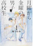 月曜から金曜の男子高校生 1 (LINE COMICS)