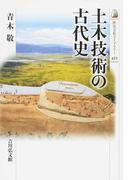 土木技術の古代史