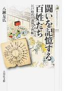闘いを記憶する百姓たち 江戸時代の裁判学習帳 (歴史文化ライブラリー)