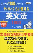 ヤバいくらい使える英文法1000 (ロング新書 リック式「右脳」メソッド)