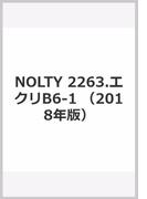 2263 エクリB6-1
