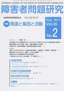 障害者問題研究 Vol.45No.2 特集発達と集団と活動