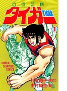 【全1-7セット】魔獣戦士タイガー(少年チャンピオン・コミックス)