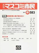 マスコミ市民 ジャーナリストと市民を結ぶ情報誌 No.583(2017.8) 安倍首相に逃げ道はない