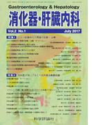 消化器・肝臓内科 Vol.2No.1(2017July) 特集Ⅰピロリ除菌時代の胃癌の診断・治療 特集Ⅱ内科医が知っておくべき肝癌治療最前線