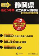 静岡県公立高校入試問題 最近5年間 平成30年度