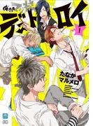 俺たちマジ校デストロイ 1 (ビーズログコミックス)(B'sLOG COMICS)