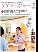 ケアマネジャー 2017年 09月号 [雑誌]