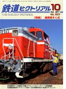鉄道ピクトリアル 2017年 10月号 [雑誌]