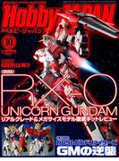 Hobby JAPAN (ホビージャパン) 2017年 10月号 [雑誌]