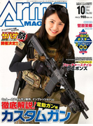 Arms MAGAZINE (アームズマガジン) 2017年 10月号 [雑誌]