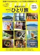 SAVVY (サビィ) 2017年 10月号 [雑誌]