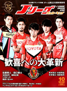 Jリーグサッカーキング 2017年 10月号 [雑誌]