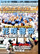 第99回 全国高校野球選手権大会決算号 2017年 9/7号 [雑誌]