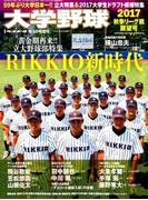 大学野球2017秋季リーグ決算号 2017年 9/10号 [雑誌]