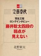 羽生三冠ロングインタビュー「藤井聡太四段の弱点が見えない」【文春e-Books】(文春e-book)