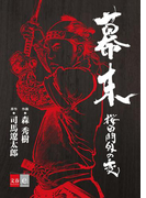 幕末 桜田門外の変【文春e-Books】(文春e-book)