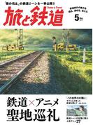 旅と鉄道 2017年5月号