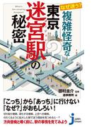 なぜ迷う? 複雑怪奇な東京迷宮駅の秘密(じっぴコンパクト新書)