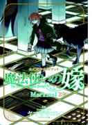 魔法使いの嫁 公式原作ガイドブック Merkmal(BLADE COMICS(ブレイドコミックス))