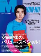 MEN'S NON-NO 2017年9月号