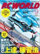 RC WORLD(ラジコンワールド) 2017年9月号 No.261