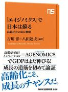「エイジノミクス」で日本は蘇る 高齢社会の成長戦略(NHK出版新書)