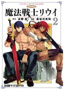 魔法戦士リウイ(2)(ファミ通クリアコミックス)
