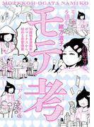 モテ考 30歳独身漫画家がマイナスから始める恋愛修業(HARTA COMIX)