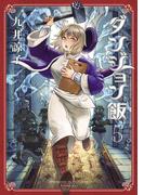 ダンジョン飯 5巻(HARTA COMIX)
