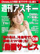 週刊アスキー No.1138(2017年8月8日発行)(週刊アスキー)