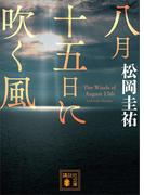 【期間限定価格】八月十五日に吹く風(講談社文庫)