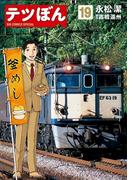 テツぼん 19(ビッグコミックススペシャル)
