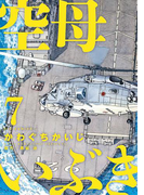 空母いぶき 7(ビッグコミックス)