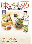 味いちもんめ 世界の中の和食 2(ビッグコミックス)