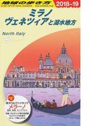地球の歩き方 2018〜19 A11 ミラノ、ヴェネツィアと湖水地方