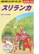 地球の歩き方 2018〜19 D30 スリランカ