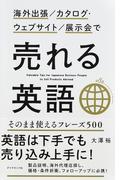 海外出張/カタログ・ウェブサイト/展示会で売れる英語