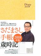 さだまさし手帳2018年版 歳時記(ダイアリー)