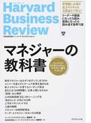 マネジャーの教科書 ハーバード・ビジネス・レビューマネジャー論文ベスト11 (Harvard Business Review DIAMONDハーバード・ビジネス・レビュー)