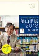 ビジネスと生活を100%楽しめる! 陰山手帳2018(アイボリー)