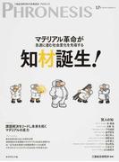 フロネシス 三菱総合研究所の未来読本 17号 知材誕生!