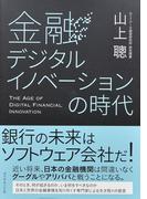 金融デジタルイノベーションの時代