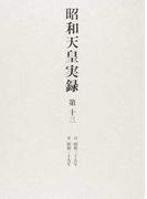 昭和天皇実録 第13 自昭和三十五年至昭和三十九年